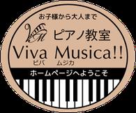 ピアノ教室 Viva Musica!!(ビバ ムジカ)