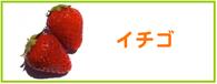 イチゴ レシピ