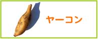 ヤーコン レシピ