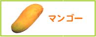 マンゴー レシピ