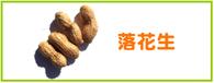 落花生 レシピ