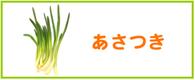 アサツキ レシピ