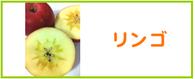 リンゴ レシピ