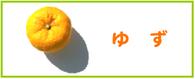 ゆず 柚子 レシピ