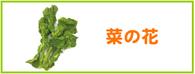 菜の花 レシピ