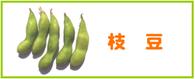 枝豆 レシピ
