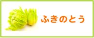 ふきのとう レシピ