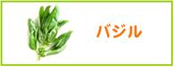 バジル レシピ