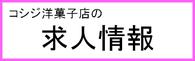 コシジ洋菓子店の求人情報
