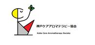 神戸ケアアロマテラピー協会ロゴ