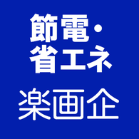 節電・省エネ 楽画企