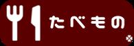 長野県 安曇野市 カフェ 食事 食べ物 ランチ