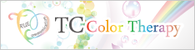 TCカラーセラピー公式ホームページ