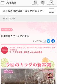 (画像:NHK BSプレミアムのホームページの画面キャプチャ:2019年7月16日放送の番組初回)
