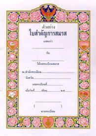 タイ、政府、発行、結婚、証明書、