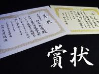 手書き賞状,格安,書道家,激安,おすすめ,急ぎ,特急,筆耕,行書,書体