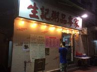 Sang Kee Congee Shop  生記粥品專家
