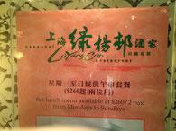 Shanghai Lu Yang Cun Restaurant  上海綠楊邨酒家