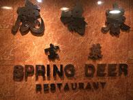 Spring Deer  鹿鳴春飯店