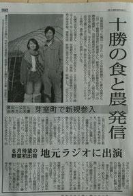 廣田農園のメディア掲載・出演歴 新聞に掲載された様子