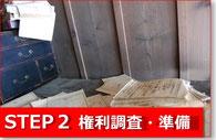 相続登記の準備、戸籍謄本を収集