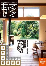 あるしてくと-信州の建築家とつくる家-創刊号 JIA日本建築家協会長野県クラブ