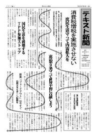 縦書き新聞の本文は2段以上の見出しなどにあたると右下へ流すれる