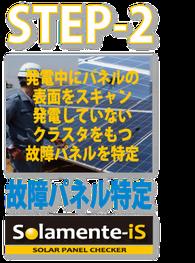 太陽光パネル 点検 故障 ソラメンテ iS