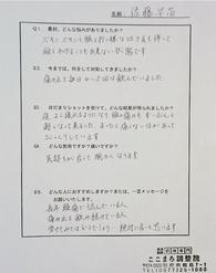 大分別府 頭痛専門ここまろ調整院で頭痛専門の改善施術を受け、40年以上前から頭痛に苦しんでいた佐藤さんが頭痛から解放されたことをアンケートに記してくださいました。
