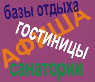 афиша санаториев, домов отдыха