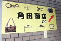 角田商店 バッグ材料