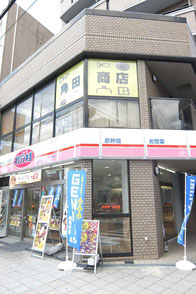 玉造 バッグ材料 角田商店