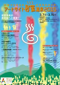 アートサイト岩室温泉 2015 岩室温泉 武蔵野美術大学 芸術祭