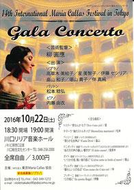 第14回マリアカラスフェスティバル in Tokyo