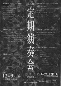 第5回定期演奏会 in Nagoya