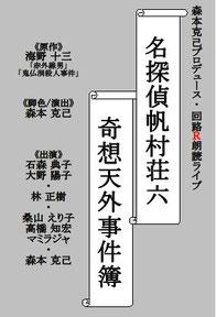 第2回 回路R朗読ライブ 名探偵帆村荘六 奇想天外事件簿