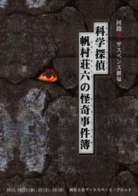 vol.7 回路Rサスペンス劇場『科学探偵帆村荘六の怪奇事件簿』