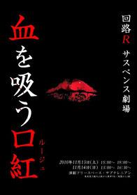 vol.6 回路Rサスペンス劇場『血を吸う口紅(ルージュ)』