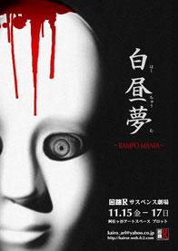 vol.10 回路Rサスペンス劇場 『白昼夢~RAMPO MANIA~』