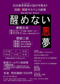 vol.4 朗読サスペンス劇場『醒めない悪夢』