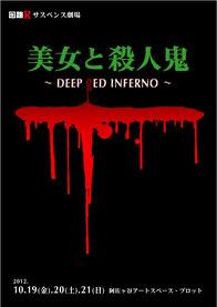 vol.8 回路Rサスペンス劇場 『美女と殺人鬼~DEEP RED INFERNO』