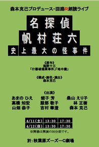 vol.3 朗読ライ/ブ名探偵帆村荘六 史上最大の怪事件