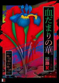 vol.12  回路Rサスペンス劇場『血だまりの華(アイリス)』