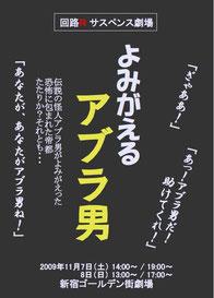 vol.5 回路Rサスペンス劇場『よみがえるアブラ男』