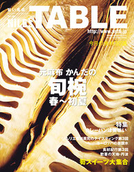 旨い食卓NILE'S TABLE Vol.3