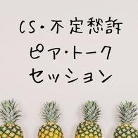 CS・不定愁訴ピアトークセッション(パイナップルの写真)