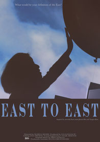 east to east the film short