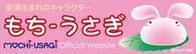 新潟生まれのキャラクターもち-うさぎ公式サイト
