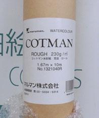 ヴィファール(旧コットマン)水彩紙ロール