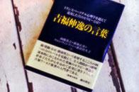吉福伸逸の言葉 新海正彦 向後善之 ウォン・ウィン・ツァン 新倉佳久子